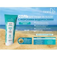 Соль для ухода за телом с морскими водорослями