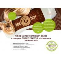 Шампунь Snake Factor 200 мл
