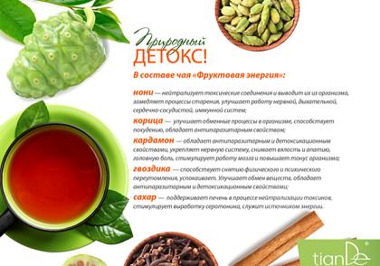чай китайский нони