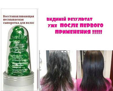 сыворотка для волос тианде