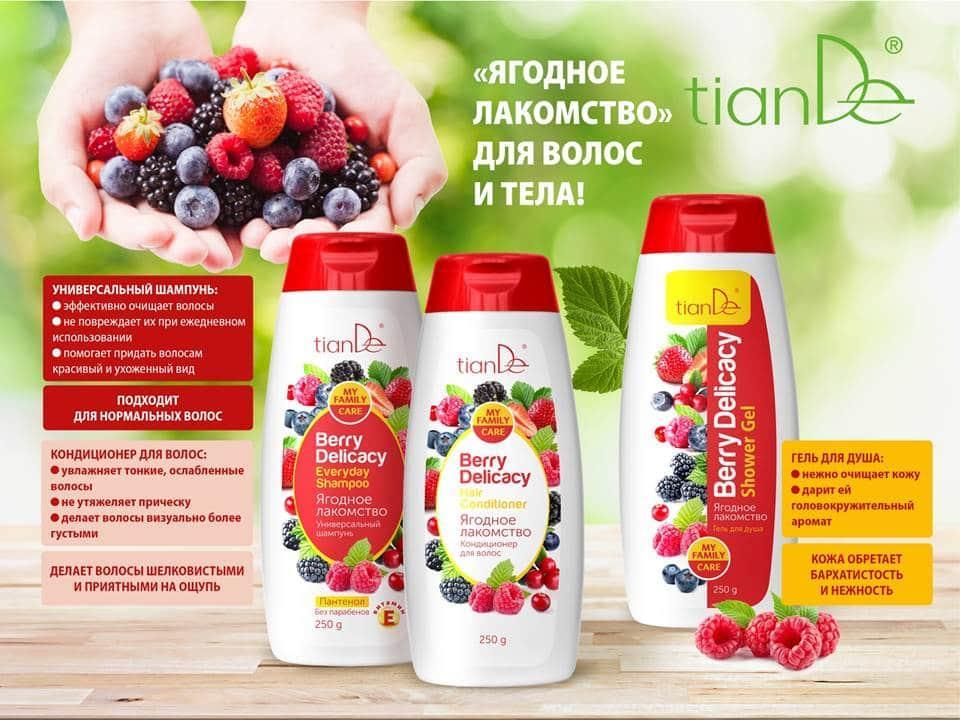 шампунь тианде ягодное лакомство
